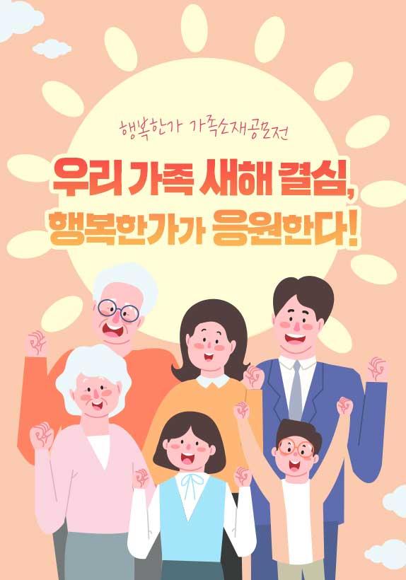 [행복한가 가족소재공모]우리가족 새해결심, 행복한가가 응원한다!