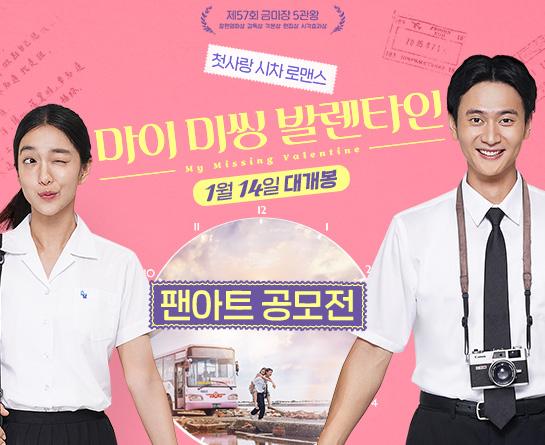 영화 ≪마이 미씽 발렌타인≫ 팬아트 공모전