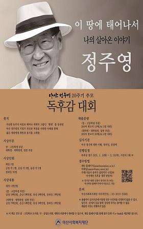 [아산사회복지재단] 아산 정주영 20주기 추모 독후감 대회