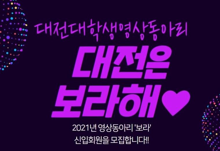대전대학생 영상동아리 보라에서 신입회원을 모집합니다.