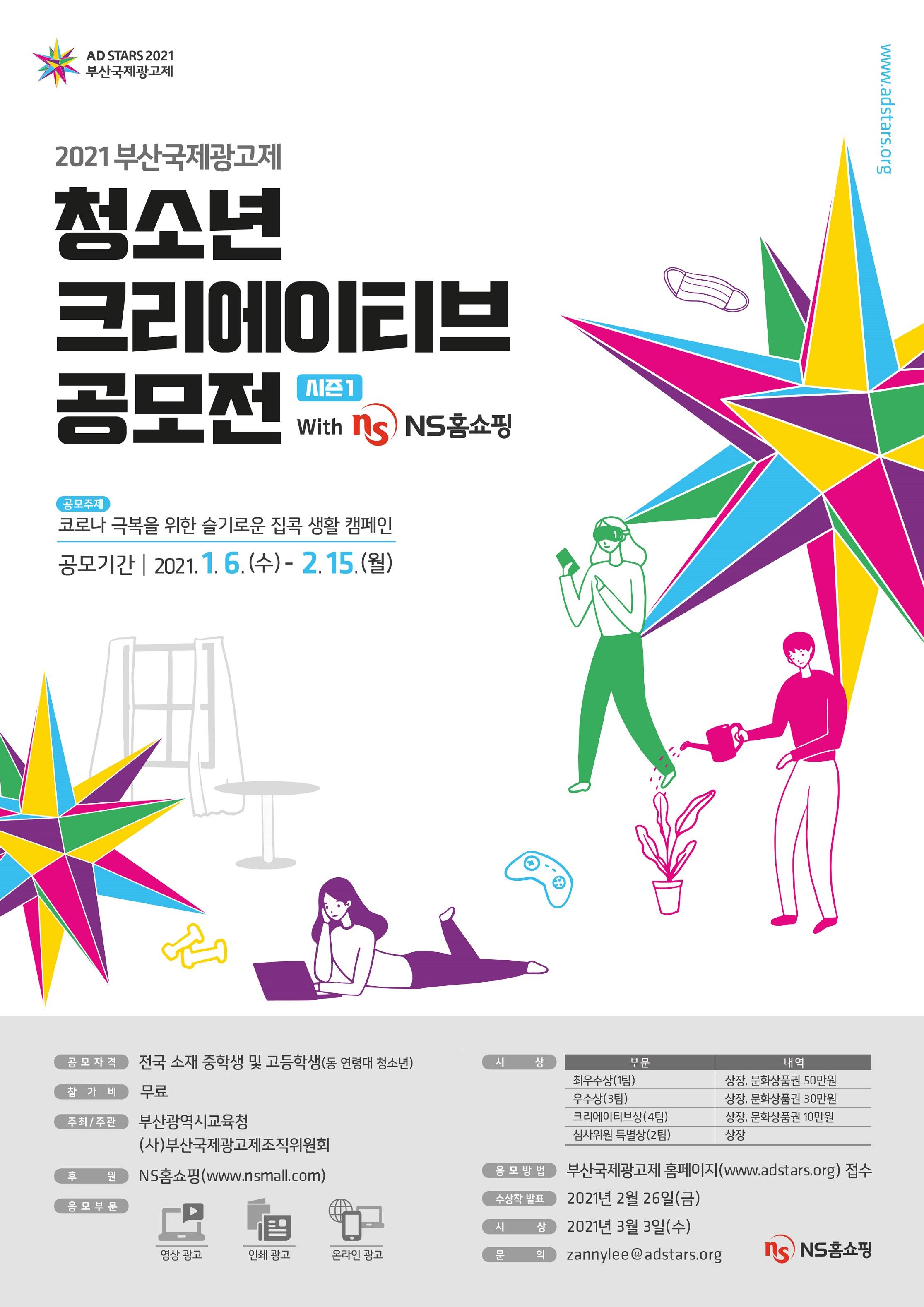 2021 부산국제광고제 청소년 크리에이티브 공모전(시즌 1)