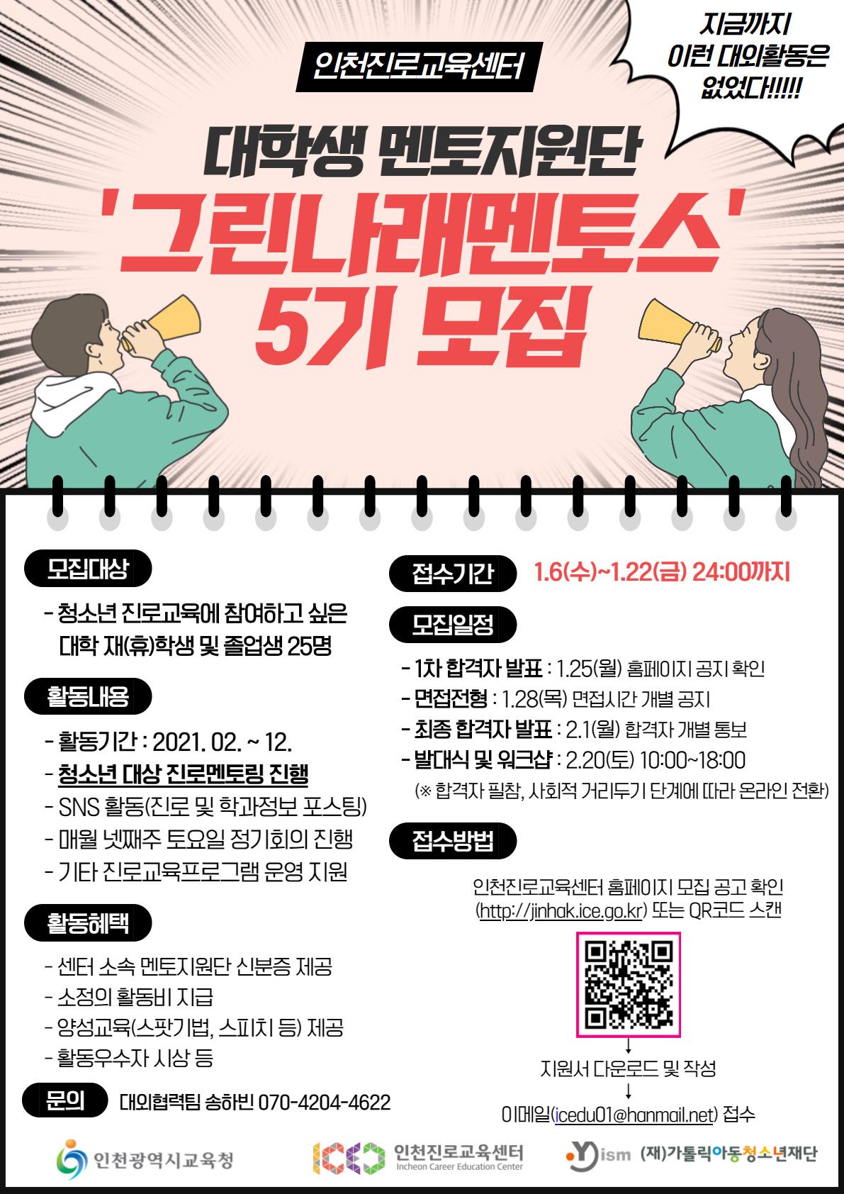 [인천진로교육센터] 2021년 대학생멘토지원단 `그린나래멘토스` 5기 모집