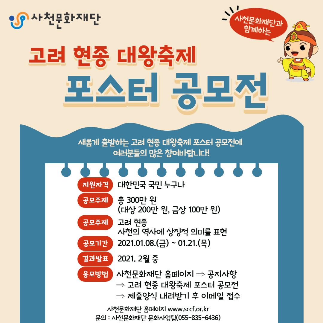 「2021고려 현종 대왕축제」 포스터 공모전