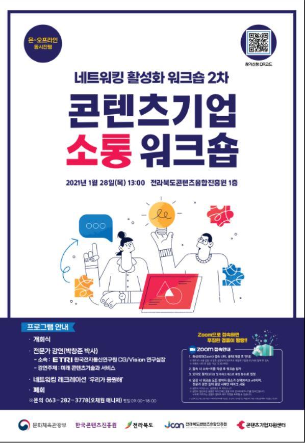 네트워킹 활성화 워크숍 2차 - 콘텐츠기업 소통 워크숍