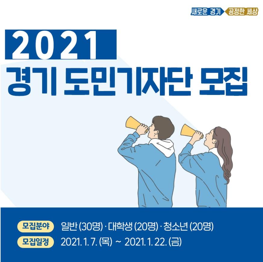 2021년 경기도민 기자단 모집 공고