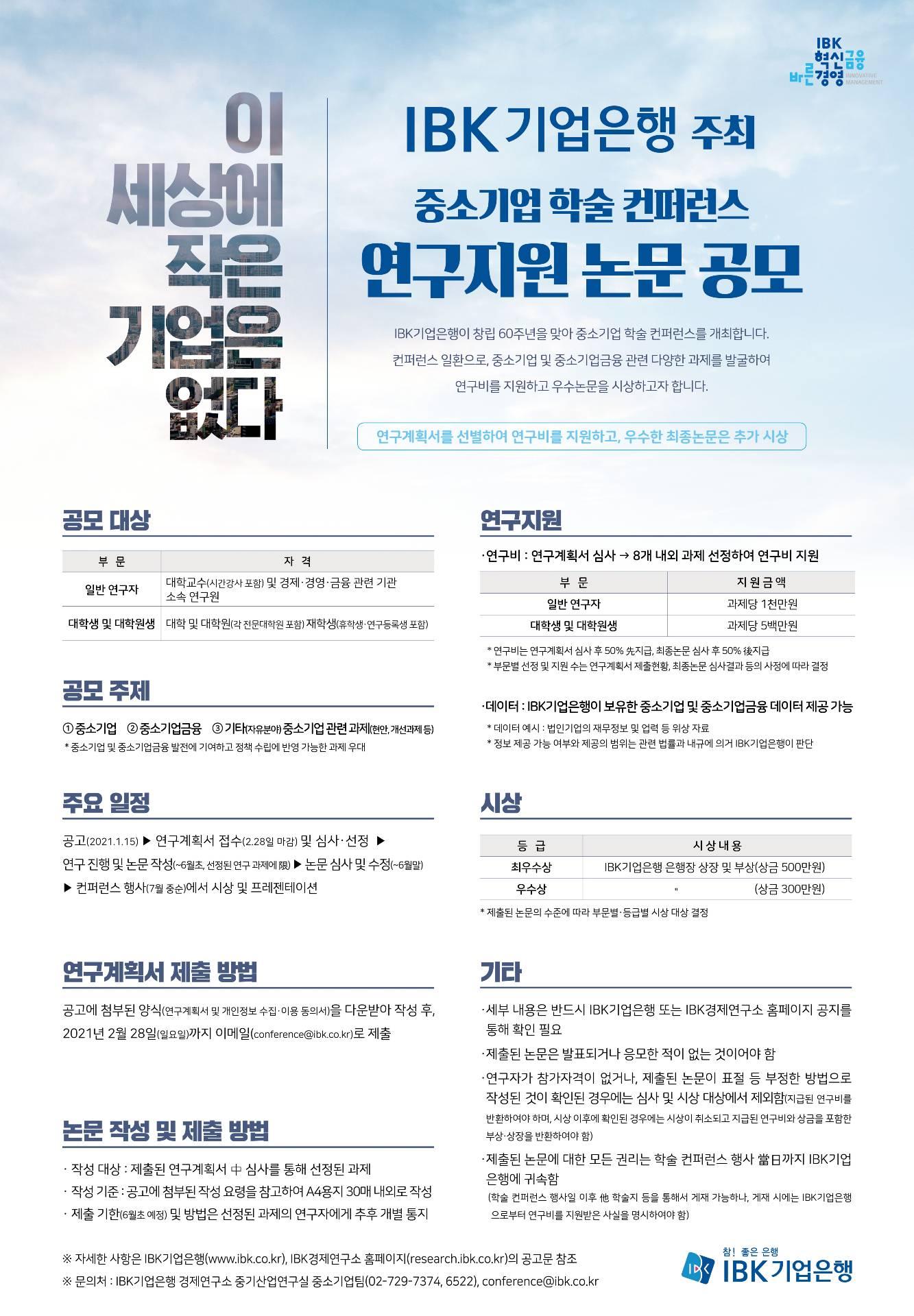 IBK기업은행 주최 중소기업 학술 컨퍼런스 연구지원 논문 공모