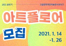 2021 고양문화재단 상반기 미술관 서포터즈 《Art flow-er》모집