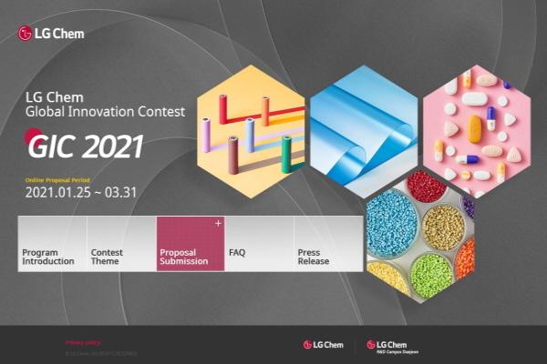 제3회 글로벌 이노베이션 콘테스트(GIC)