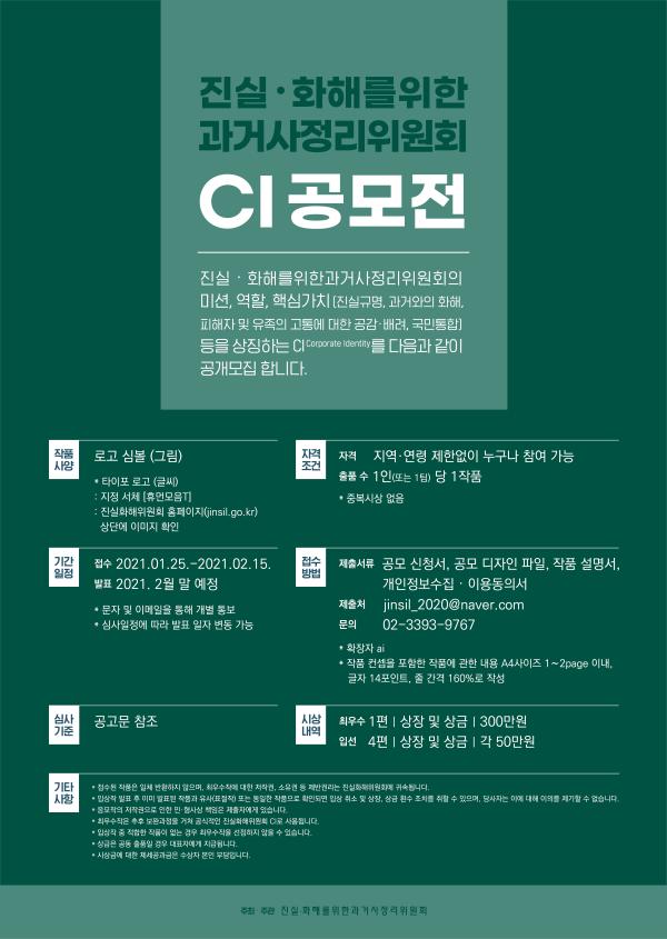진실·화해를위한과거사정리위원회 CI 대국민 공모