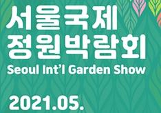 SIGS2020 서울국제정원박람회