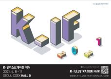 K-일러스트레이션페어 서울