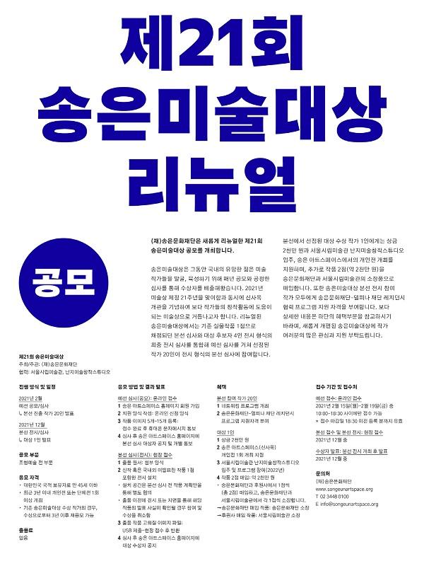 2021 제21회 송은미술대상 리뉴얼 공모