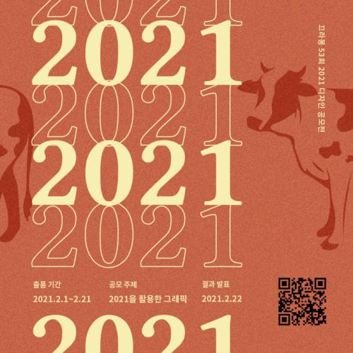 끄라몽 53회 2021 디자인 공모전