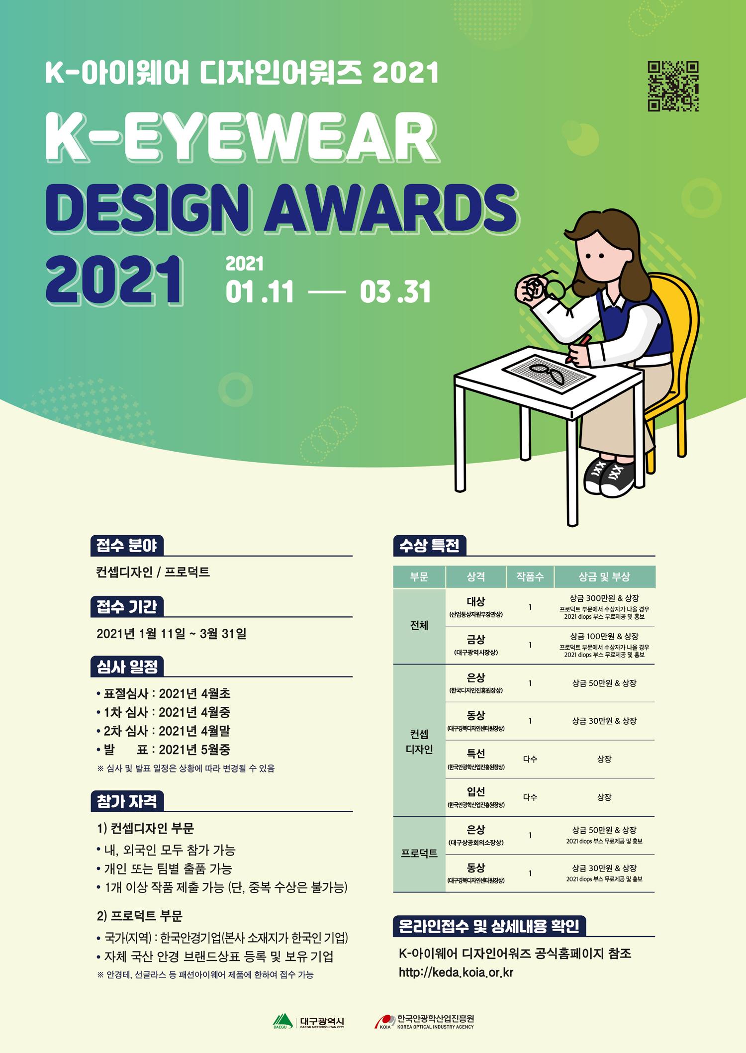 (기간연장) K-아이웨어 디자인어워즈 2021