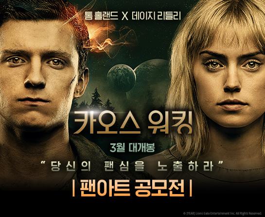 영화 ≪카오스 워킹≫ 팬아트 공모전