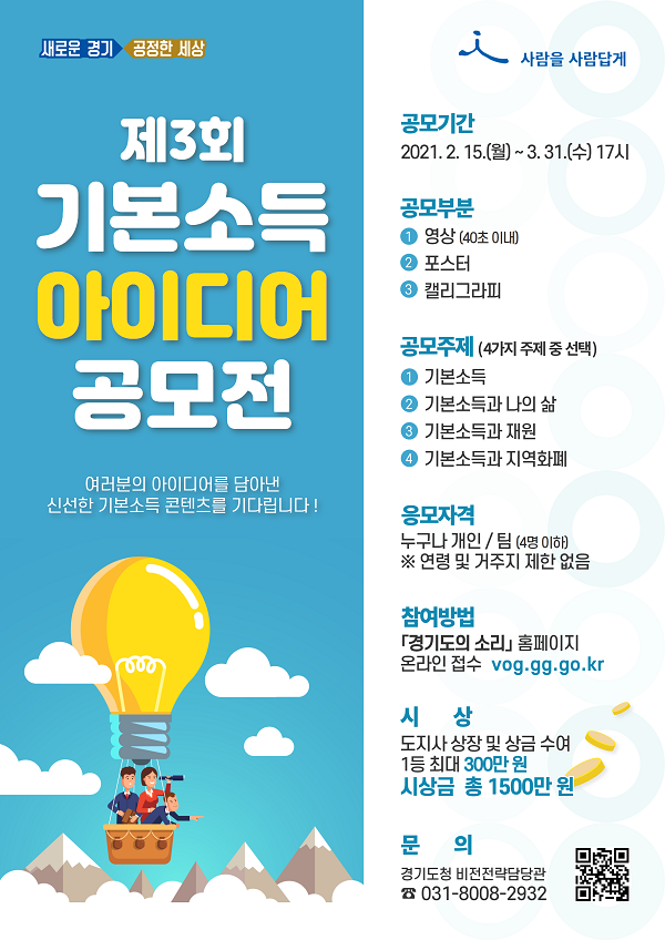 제3회 경기도 기본소득 아이디어 공모전