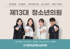 제13대 청소년의원 `상반기 모집`