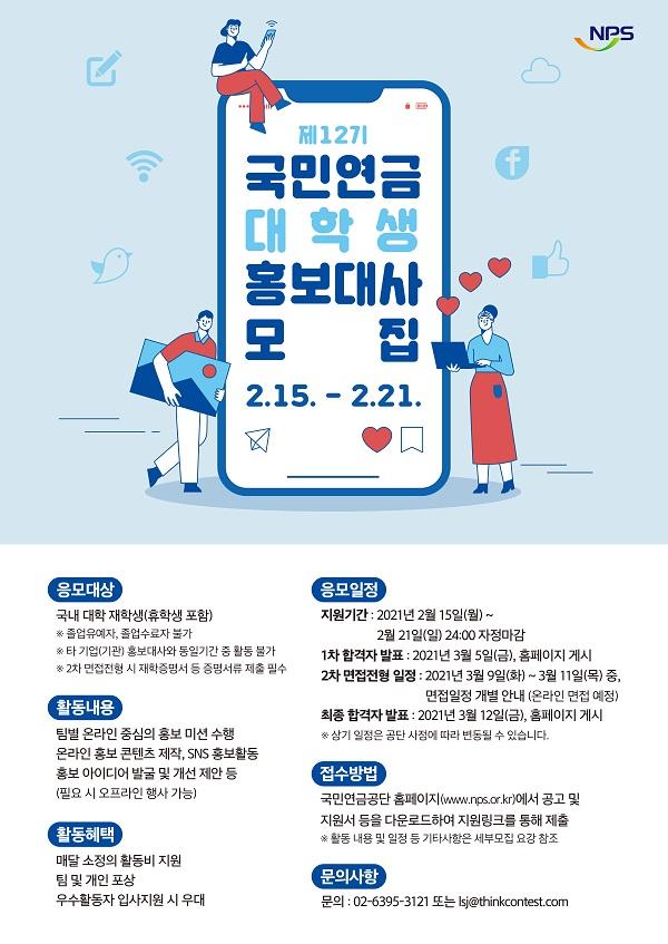 제12기 국민연금 대학생 홍보대사 모집