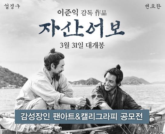 영화 ≪자산어보≫ 감성장인 팬아트&캘리그라피 공모전