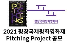 2021 평창국제평화영화제 Pitching Project 공모