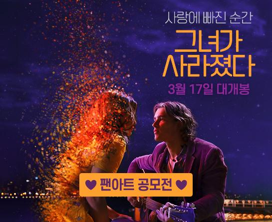 영화 ≪그녀가 사라졌다≫ 팬아트 공모전