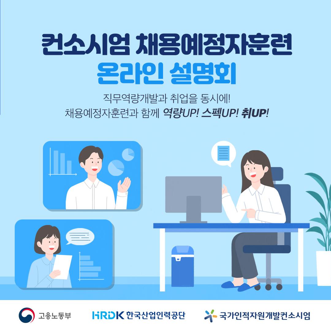 컨소시엄 채용예정자훈련 온라인 설명회