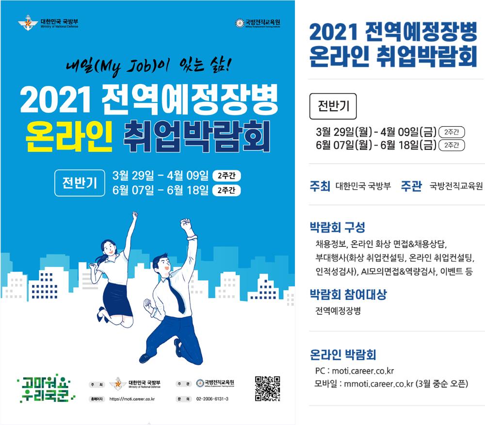 [2021 취업박람회] 2021년 전역예정장병 온라인 취업박람회
