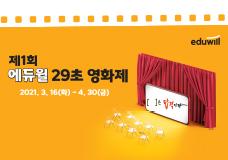 에듀윌 29초영화제