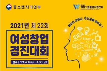 2021년 제 22회 여성창업경진대회