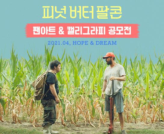 영화 ≪피넛 버터 팔콘≫ 팬아트 & 캘리그라피 공모전