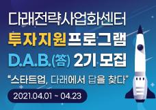 [스타트업 투자 지원] 다래전략사업화센터 'D.A.B.(答) 2기' 모집