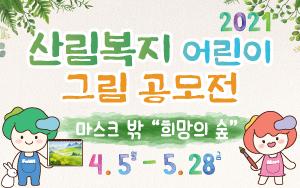 2021 산림복지 어린이 그림 공모전
