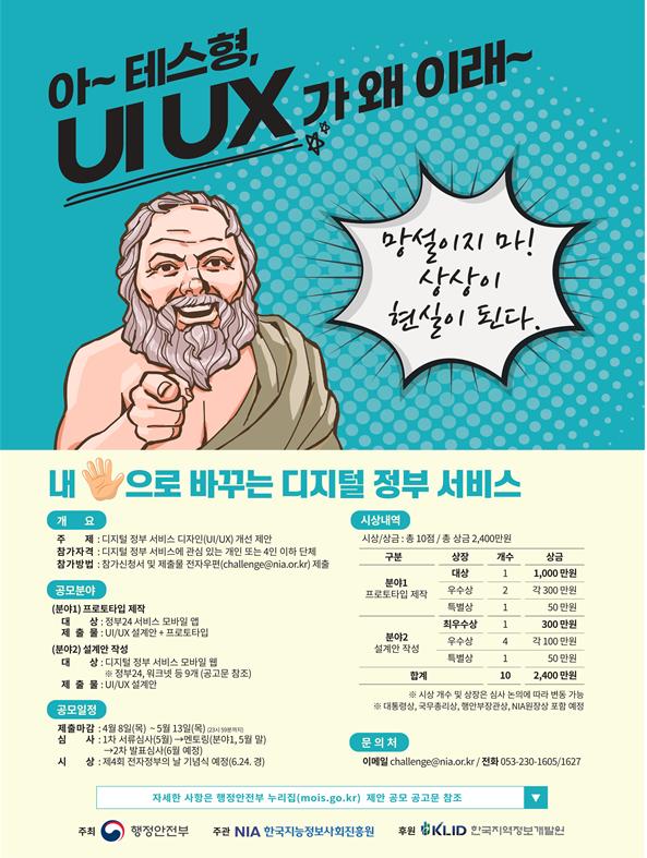 디지털 정부 서비스 디자인(UI/UX) 개선 제안 공모