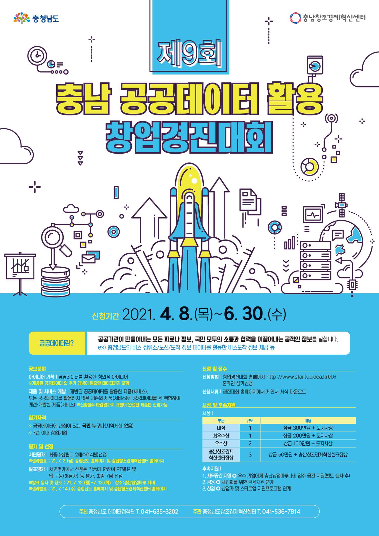 제9회 충남 공공데이터 활용  창업경진대회