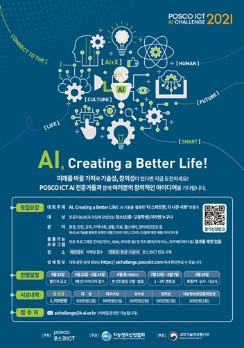 포스코ICT 2021 AI 챌린지 (청소년 AI 창의경진대회)