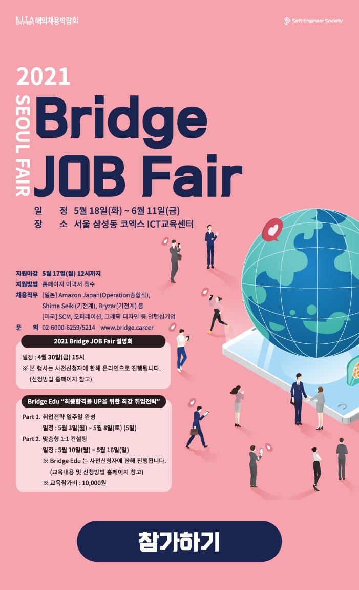 2021 상반기 Bridge Job Fair≪서울페어≫