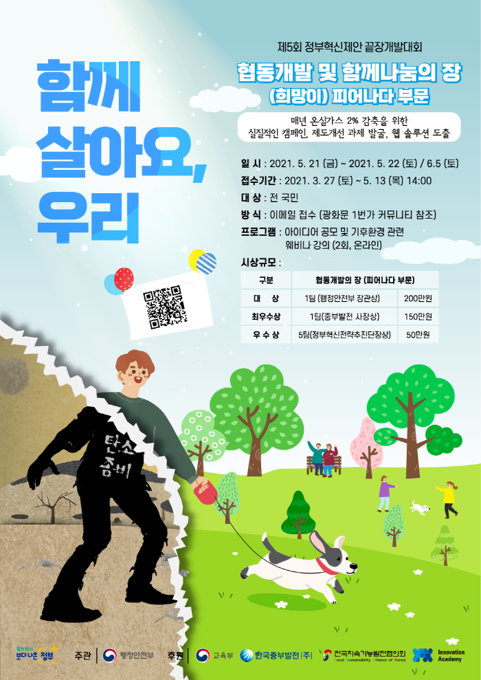 [행정안전부] 끝장개발대회(환경 온라인 해커톤) 참가자 모집(~5/13 연장)