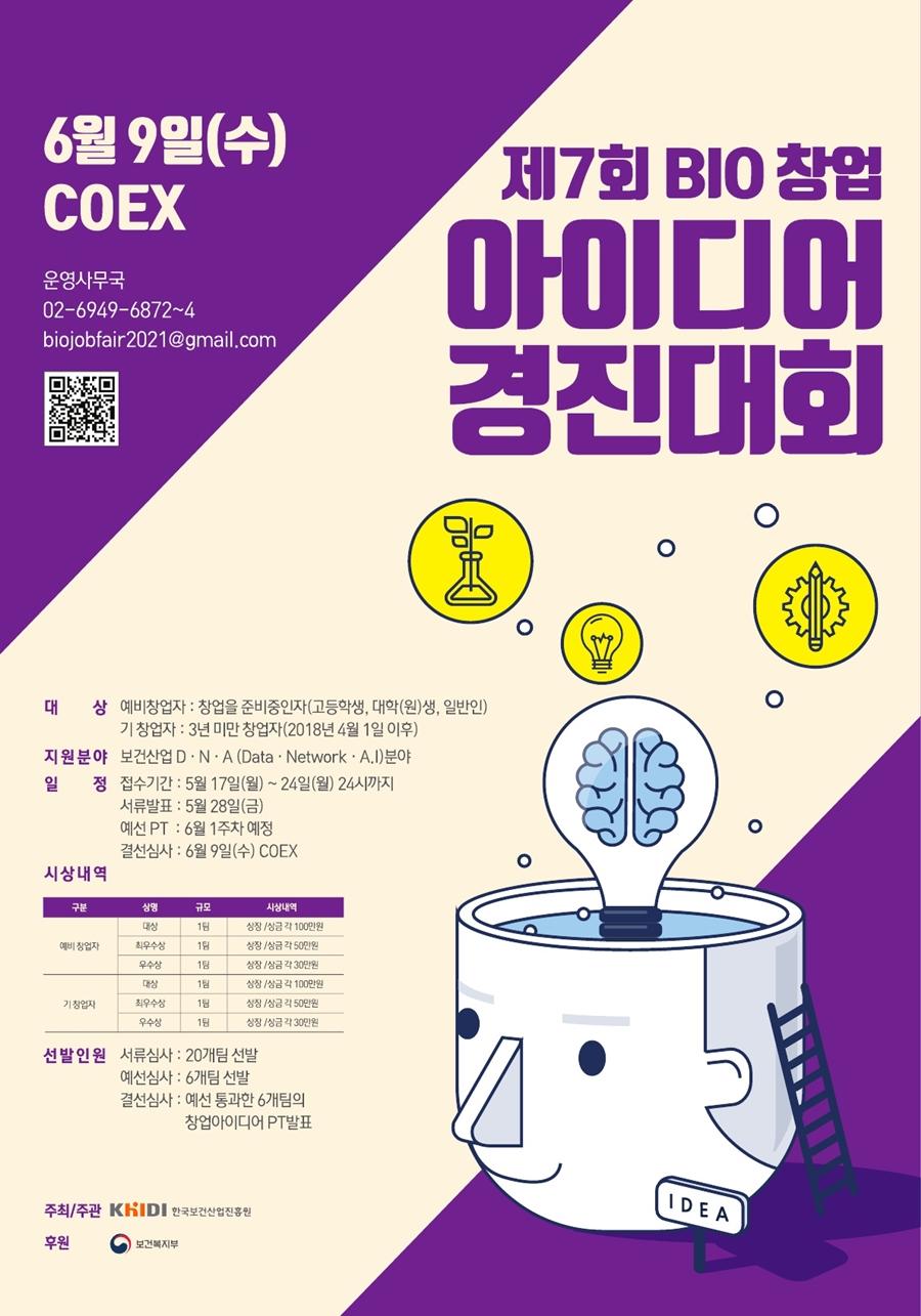 제7회 BIO 창업 아이디어 경진대회