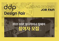 2021 DDP 영디자이너 잡페어 참여자 모집