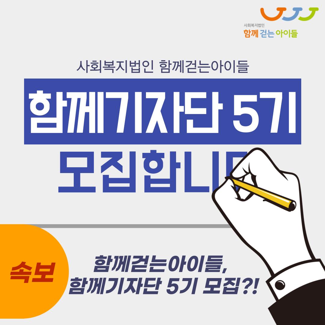 [함께걷는아이들] 2021년 함께기자단 5기 모집(모집기간연장~5/23)