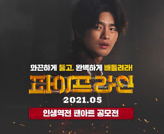 서인국X이수혁 영화 ≪파이프라인≫ 팬아트 공모전