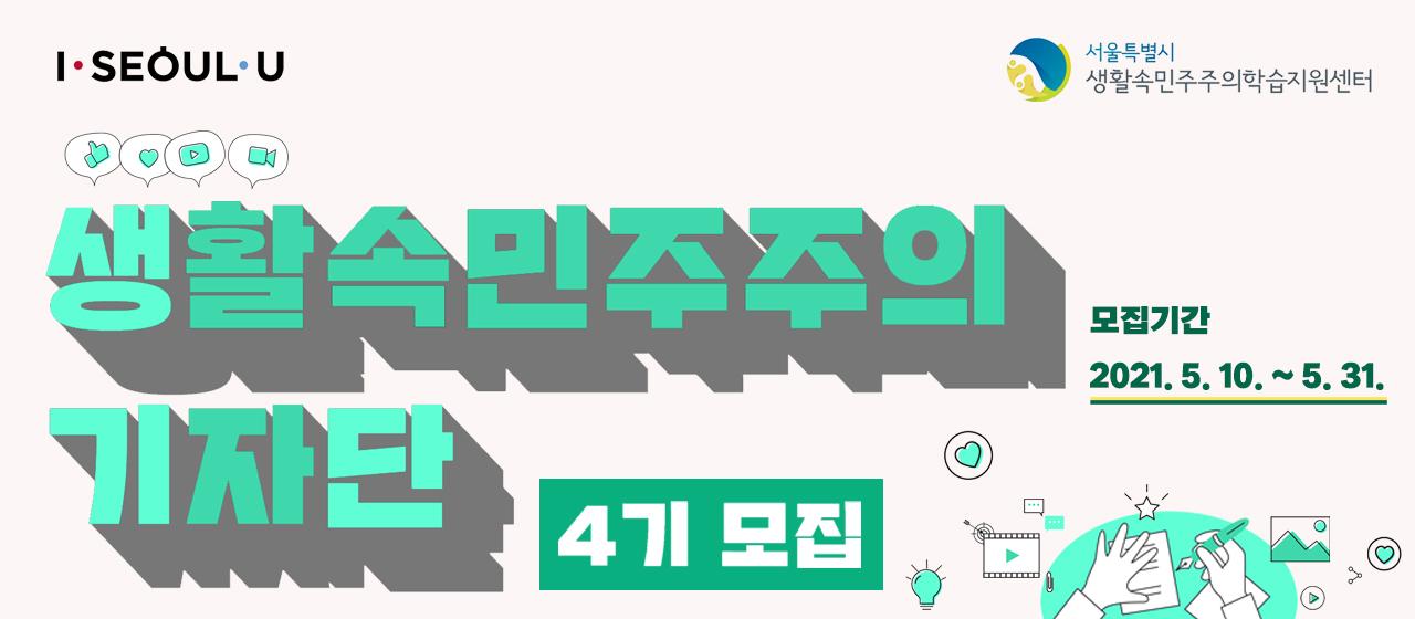 생활속민주주의 기자단(4기) 모집