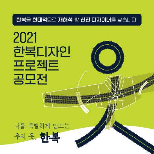 2021 한복디자인프로젝트 공모전