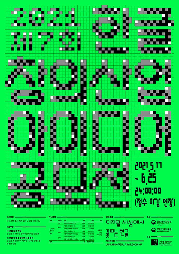제7회 한글 창의 산업 · 아이디어 공모전(접수 마감 연장)