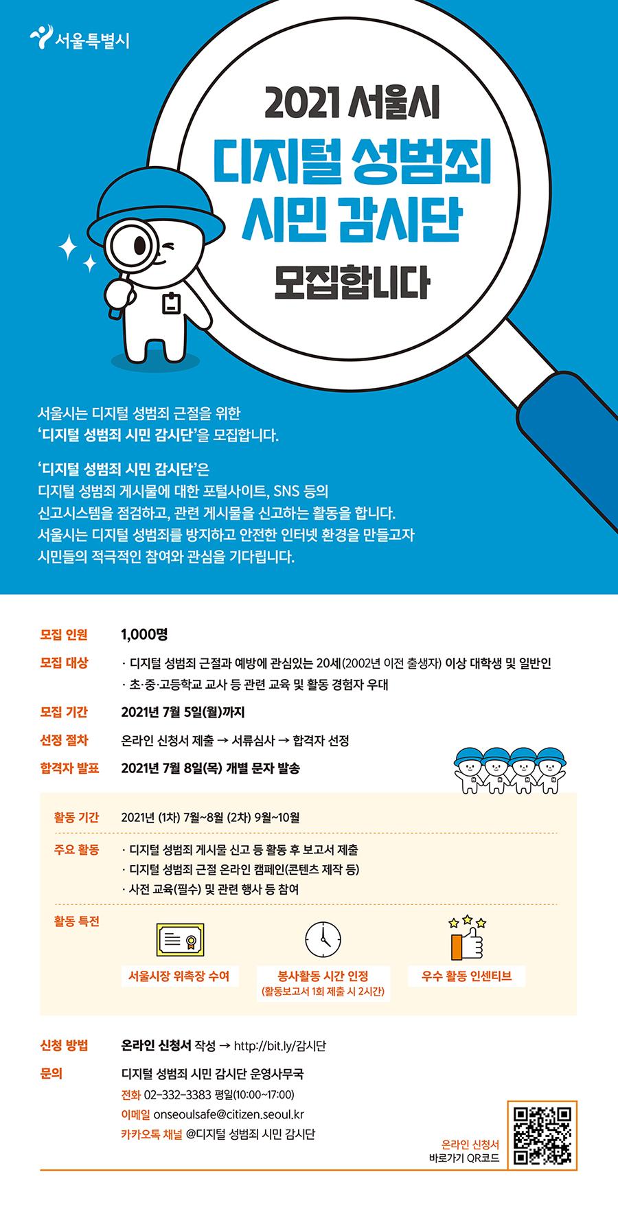 [서울틀별시] 2021 서울시 `디지털 성범죄 시민 감시단` 모집 (~7/5)