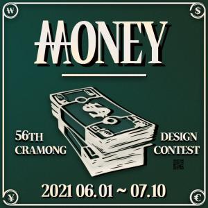 끄라몽 56회 돈(MONEY) 디자인 공모전