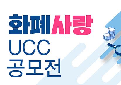 [한국은행] 화폐사랑 UCC 공모전
