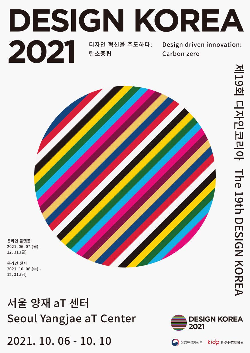 디자인코리아 2021 주니어디자이너 잡페어