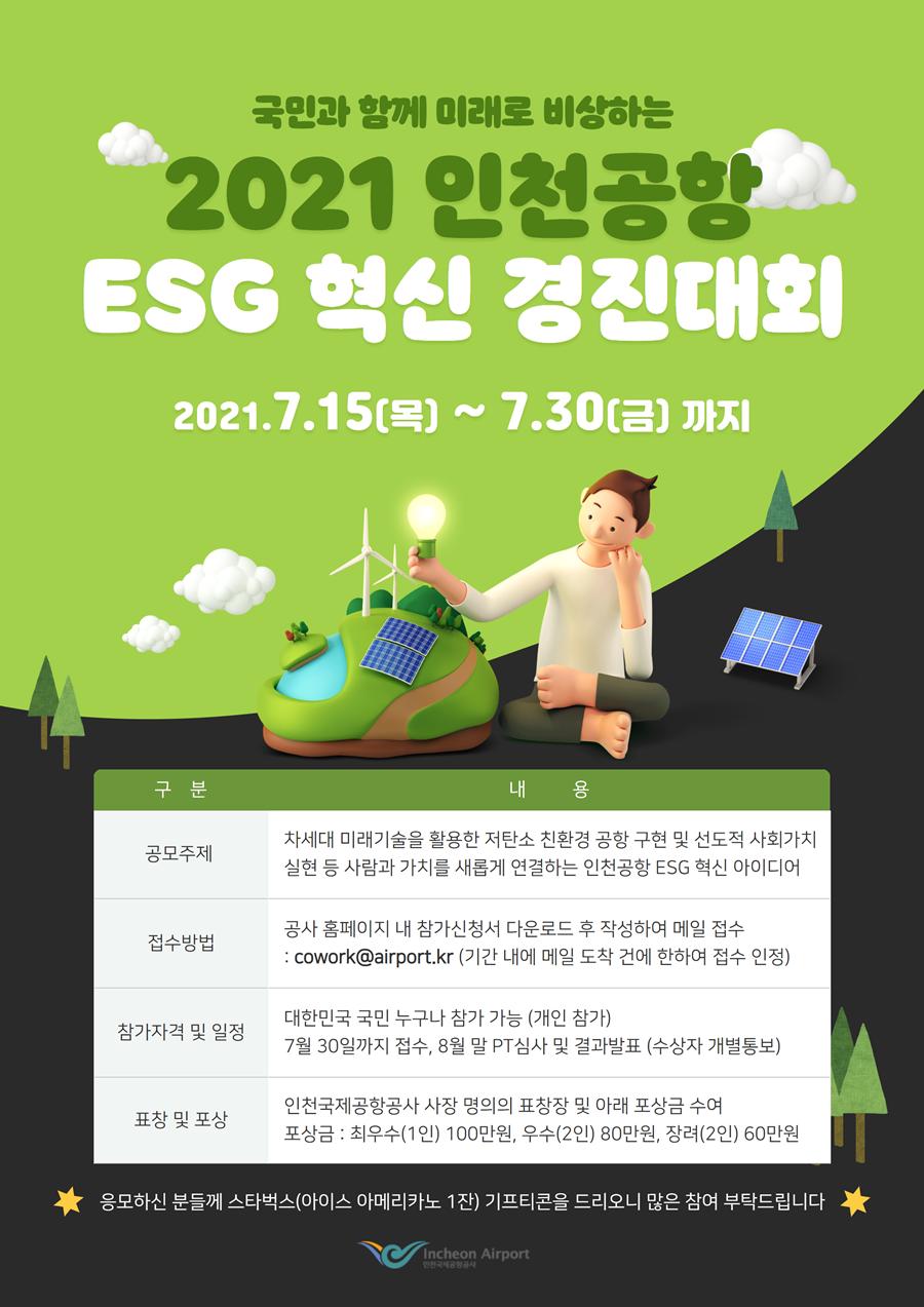 2021 인천공항 ESG 혁신 경진대회