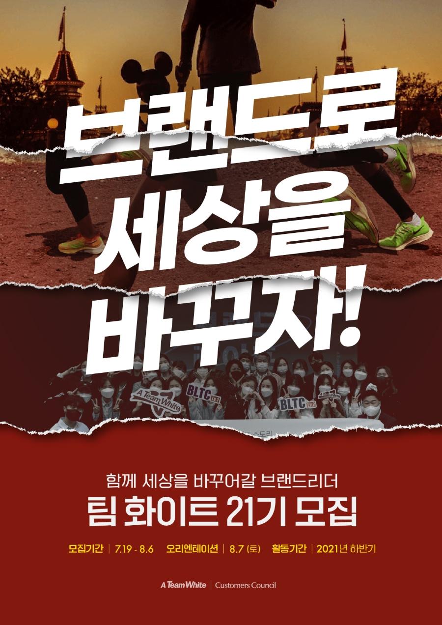 [한국소비자포럼] 팀 화이트 21기 모집 : 브랜드로 세상을 바꾸자! (~08.06)